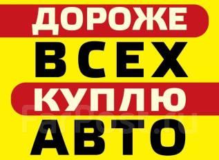 Срочный автовыкуп! Автовыкуп 24часа во Владивостоке (Приморском крае)!