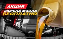 Акция! Замена моторного масла + масло + фильтр = 1500 рублей. Акция длится до 31 марта