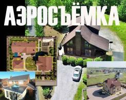 Аэросъёмка недвижимости. От 500 руб. Красивые фото+видео для рекламы!