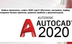 IT Технологии Autocad 2020 Microsoft ofice и т. д. Любые сложности.