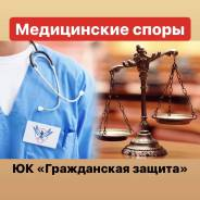 Медицинские споры, компенсации, моральный вред. Качество, гарантии.