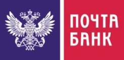 "Консультант. ПАО ""Почта Банк"". Ул. Гагарина 89"