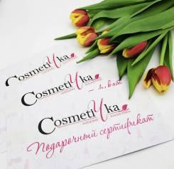 Подарочный сертификат на покупку Корейской косметики!