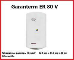 Garanterm. 1,50кВт.