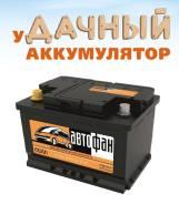 Автофан. 60А.ч., производство Россия