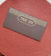 Сертификат в THAI SPA , спа работает сейчас)