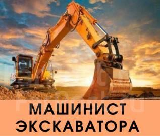 """Машинист экскаватора. ООО """"СпецАвтоСтрой-ДВ"""""""