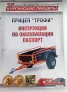 Курганмашзавод КМЗ-012. Продаётся прицеп для квадроцикла