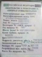 КамАЗ 53212. Продам птс камаз 53212, 6x4