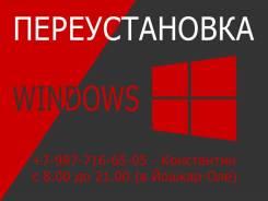 Установка Windows с выездом в Йошкар-Оле