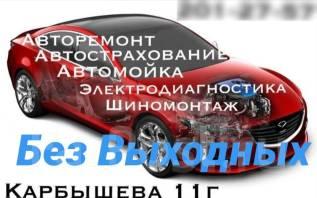 Ремонт ДВС АКПП Топливной ходовой сканер Авторемонт Автосервис