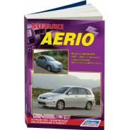 Руководство по эксплуатации Suzuki Aerio 2001-2007 M15 1,5 л, M18 1,8 л