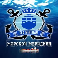 Морские Документы Конс-ция. Курсы замена/продление дипломов. Вакансии!