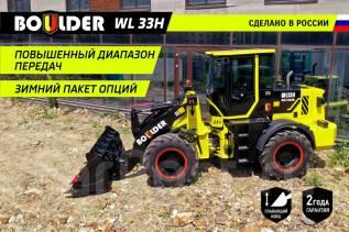 Boulder WL33H. Фронтальный погрузчик /Российская разработка/, 3 000кг., Дизельный, 1,30куб. м.