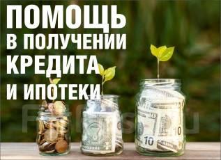 Помощь в получении ипотеки и кредита