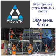 Монтажник. Общество с ограниченной ответственностью «ПОЛАТИ». Москва