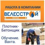 Плотник-бетонщик. ООО «ВелесстройМонтаж». Москва
