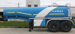 Foxtank ППЦ-20. Полуприцеп-цистерна вместимостью 20 000 л. (ППЦ-20)