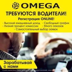 """Водитель такси. ООО """"Омега"""""""