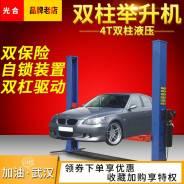Двухсторонний автомобильный лифт Photosynthetic на 4тонны NDV-42236