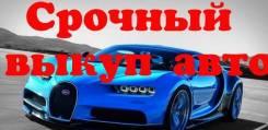 Срочный Выкуп Авто в Кемерово и области.