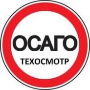 Осаго и ТехОсмотр