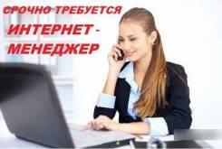 Менеджер . Работа из дома