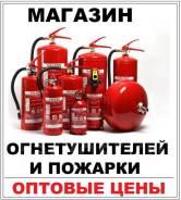 Огнетушители углекислотные порошковые ОП 5 2 4 10 8 ОУ 2