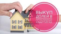 Куплю Комнату, Долю в Комсомольске-на-Амуре. От агентства недвижимости или посредника