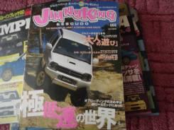 Японский журнал по тюнингу на Jimny JB23. Suzuki Jimny, JB23W