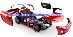 Ремонт детских электромобилей, машинок на аккумуляторе