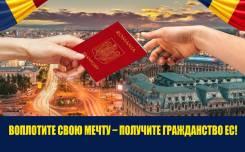 Помощь в получении гражданства ЕС