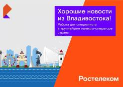 Инженер. ПАО Ростелеком. Улица Прапорщика Комарова 36