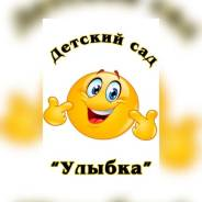 Воспитатель детского сада. ИП РЮМИНА М.В. Улица Славянская 52