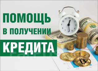 Помощь в получении Кредита Ипотеки, Консультация Бесплатно