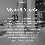 """Экскурсия на завод """"Владхлеб"""" : история, дегустация и др. 1400р"""