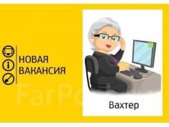 Вахтер. ИП Черныш С.П