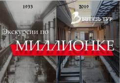 """Экскрусии по """"Миллионке"""" во Владивостоке!"""
