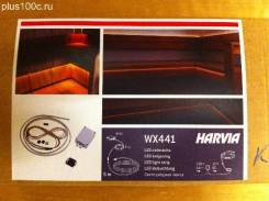 Светодиодная лента для сауны, 5 м wx441 HARVIA