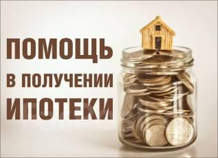 Помощь в оформлении-получении потребительского кредита, ипотеки