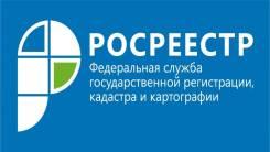 Специалист отдела ведения егрн. Управление Росреестра по Приморскому краю. Улица Светланская 72б