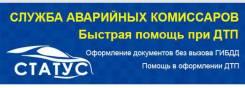 """Автоэксперт. ООО""""Статус"""". Города Уссурийск"""