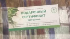 Продам сертификат в центр лечебной физкультуры