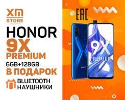 Honor 9X. Новый, 128 Гб, 3G, 4G LTE, Dual-SIM