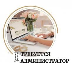 Администратор интернет-магазина