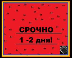Помощь в учебе студентам! Консультанты и репетиторы во Владивостоке