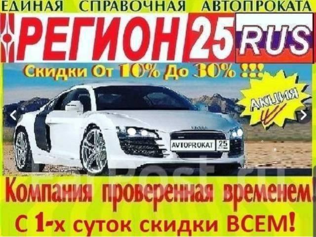 """Автопрокат """"Регион 25"""" Огромный выбор! Удобно! Просто! Надежно! Актуально!"""