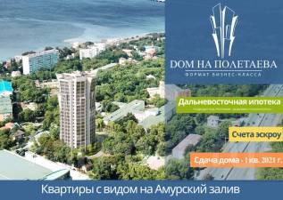 Квартиры c видом на море в «Dоме на Полетаева» формата бизнес-класс