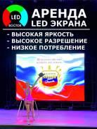 Аренда светодиодного (лэд. led) экрана. Свадьбы, праздники, выставки