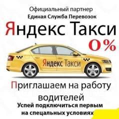 Водитель такси. ИП Баграновский С.Ю. Улица Карла Маркса 96а